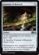 更生の泉/Fountain of Renewal 【英語版】 [M19-灰U]
