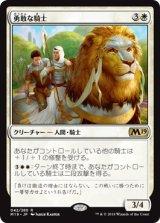 勇敢な騎士/Valiant Knight 【日本語版】 [M19-白R]《状態:NM》