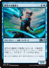 排斥する魔道士/Exclusion Mage 【日本語版】 [M19-青U]《状態:NM》