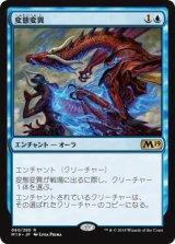 変態変異/Metamorphic Alteration 【日本語版】 [M19-青R]《状態:NM》