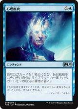 心理腐食/Psychic Corrosion 【日本語版】 [M19-青U]《状態:NM》