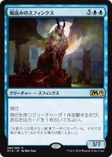 風読みのスフィンクス/Windreader Sphinx 【日本語版】 [M19-青R]《状態:NM》