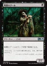 戦墓のグール/Diregraf Ghoul 【日本語版】 [M19-黒U]《状態:NM》