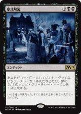 墓地解放/Open the Graves 【日本語版】 [M19-黒R]《状態:NM》