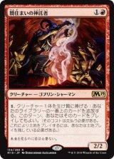 闇住まいの神託者/Dark-Dweller Oracle 【日本語版】 [M19-赤R]《状態:NM》