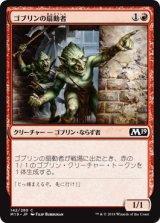 ゴブリンの扇動者/Goblin Instigator 【日本語版】 [M19-赤C]《状態:NM》
