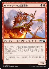 ヴィーアシーノの紅蓮術師/Viashino Pyromancer 【日本語版】 [M19-赤C]《状態:NM》