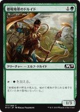 僧帽地帯のドルイド/Druid of the Cowl 【日本語版】 [M19-緑C]《状態:NM》