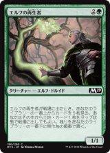 エルフの再生者/Elvish Rejuvenator 【日本語版】 [M19-緑C]《状態:NM》