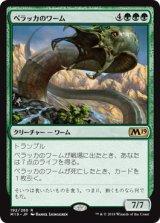 ペラッカのワーム/Pelakka Wurm 【日本語版】 [M19-緑R]《状態:NM》