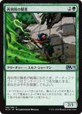 再利用の賢者/Reclamation Sage 【日本語版】 [M19-緑U]《状態:NM》