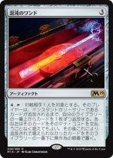 混沌のワンド/Chaos Wand 【日本語版】 [M19-灰R]《状態:NM》
