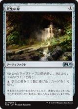 更生の泉/Fountain of Renewal 【日本語版】 [M19-灰U]《状態:NM》