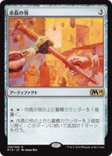 市長の笏/Magistrate's Scepter 【日本語版】 [M19-灰R]《状態:NM》