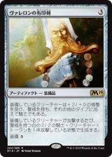 ヴァレロンの有印剣/Sigiled Sword of Valeron 【日本語版】 [M19-灰R]《状態:NM》