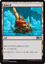 聖遺の塔/Reliquary Tower 【日本語版】 [M19-土地U]《状態:NM》