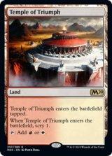 凱旋の神殿/Temple of Triumph 【英語版】 [M20-土地R]《状態:NM》
