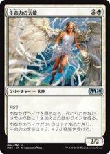 生命力の天使/Angel of Vitality 【日本語版】 [M20-白U]《状態:NM》
