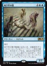 地下牢の霊/Dungeon Geists 【日本語版】 [M20-青R]《状態:NM》