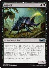 荒廃甲虫/Blightbeetle 【日本語版】 [M20-黒U]《状態:NM》