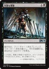 害悪な掌握/Noxious Grasp 【日本語版】 [M20-黒U]《状態:NM》