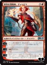 新米紅蓮術師、チャンドラ/Chandra, Novice Pyromancer 【日本語版】 [M20-赤U]《状態:NM》