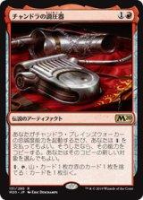 チャンドラの調圧器/Chandra's Regulator 【日本語版】 [M20-赤R]《状態:NM》
