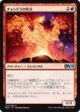 チャンドラの吐火/Chandra's Spitfire 【日本語版】 [M20-赤U]《状態:NM》