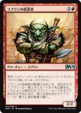 ゴブリンの首謀者/Goblin Ringleader 【日本語版】 [M20-赤U]《状態:NM》