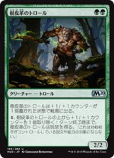 樹皮革のトロール/Barkhide Troll 【日本語版】 [M20-緑U]《状態:NM》