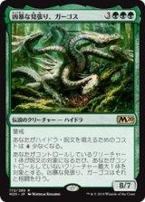 凶暴な見張り、ガーゴス/Gargos, Vicious Watcher 【日本語版】 [M20-緑R]《状態:NM》