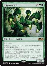 大食のハイドラ/Voracious Hydra 【日本語版】 [M20-緑R]《状態:NM》