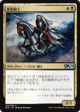 死体騎士/Corpse Knight 【日本語版】 [M20-金U]《状態:NM》