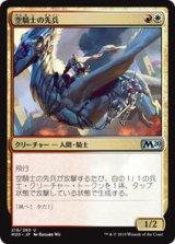空騎士の先兵/Skyknight Vanguard 【日本語版】 [M20-金U]《状態:NM》