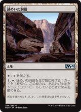 謎めいた洞窟/Cryptic Caves 【日本語版】 [M20-土地U]《状態:NM》