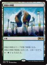 神秘の神殿/Temple of Mystery 【日本語版】 [M20-土地R]《状態:NM》