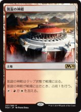 凱旋の神殿/Temple of Triumph 【日本語版】 [M20-土地R]《状態:NM》
