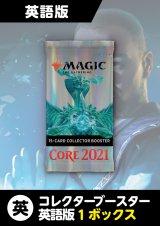 基本セット2021 英語版コレクターブースター1BOX