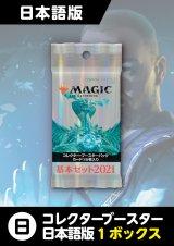基本セット2021 日本語版コレクターブースター1BOX