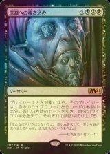 [FOIL] 深淵への覗き込み/Peer into the Abyss 【日本語版】 [M21-黒R]《状態:NM》