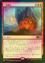 [FOIL] 一斉噴火/Volcanic Salvo 【日本語版】 [M21-赤R]《状態:NM》