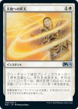 天使への昇天/Angelic Ascension 【日本語版】 [M21-白U]《状態:NM》