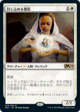封じ込める僧侶/Containment Priest 【日本語版】 [M21-白R]《状態:NM》