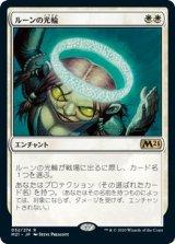 ルーンの光輪/Runed Halo 【日本語版】 [M21-白R]《状態:NM》