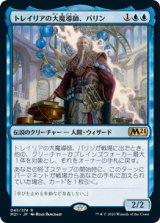 トレイリアの大魔導師、バリン/Barrin, Tolarian Archmage 【日本語版】 [M21-青R]《状態:NM》