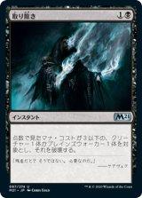 取り除き/Eliminate 【日本語版】 [M21-黒U]《状態:NM》