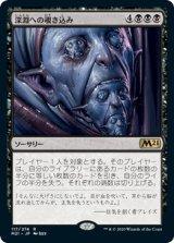 深淵への覗き込み/Peer into the Abyss 【日本語版】 [M21-黒R]《状態:NM》