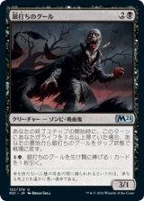 銀打ちのグール/Silversmote Ghoul 【日本語版】 [M21-黒U]《状態:NM》