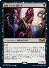 盗賊ギルドの処罰者/Thieves' Guild Enforcer 【日本語版】 [M21-黒R]《状態:NM》