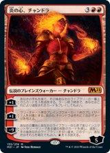 炎の心、チャンドラ/Chandra, Heart of Fire 【日本語版】 [M21-赤MR]《状態:NM》